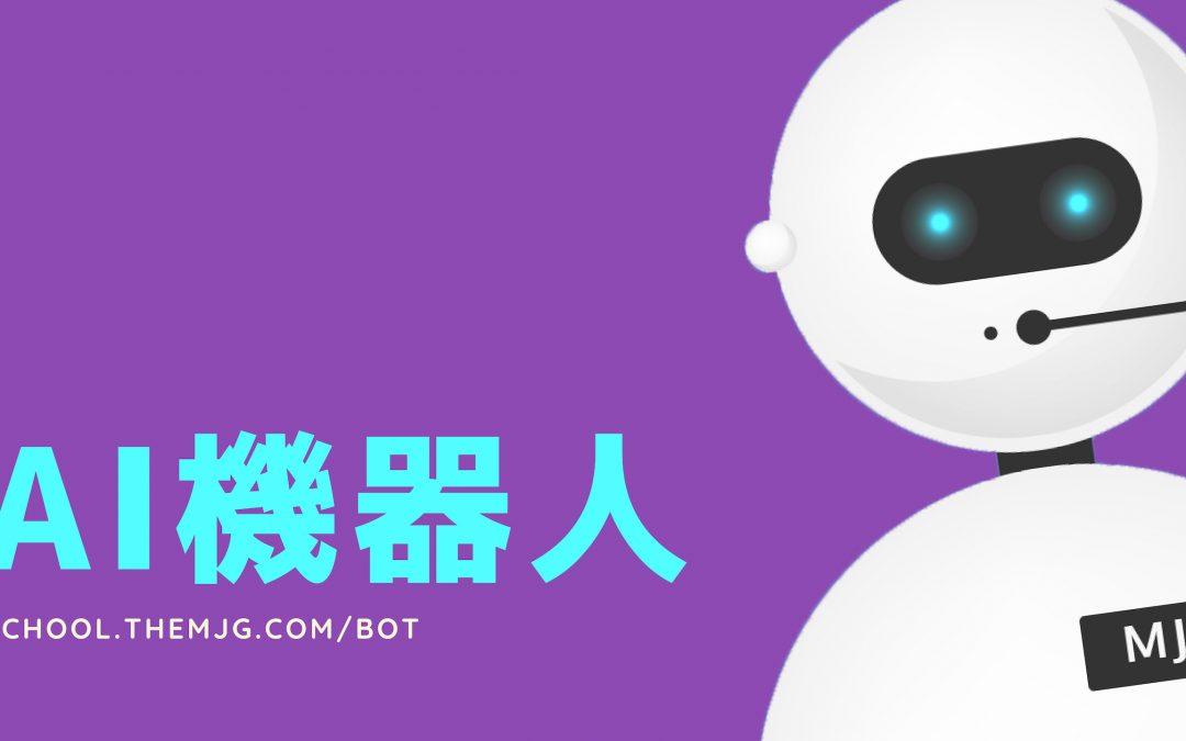 AI機器人